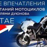 📌 Doświadczenie na żywo z testów motocyklowych z technologią Duyunova w Chinach❗