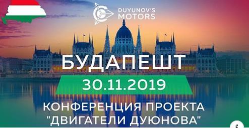 Projekt Duyunova - Solar Group - Konferencja Węgry